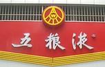 """五粮液中秋节起再涨60元   """"普五""""出厂价格739元/瓶"""