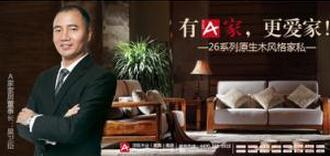 A家家居占据国内十大机场黄金广告位到底意欲何为?