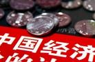 中国经济接近底部 新动能可能出现在六大领域