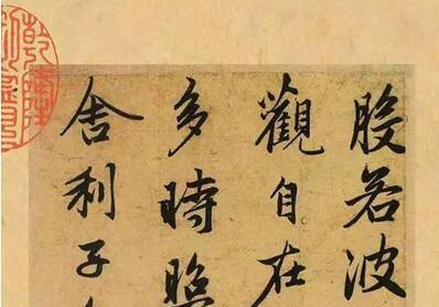 历代名人《心经》书法欣赏   静静修心