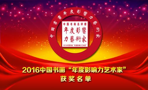 """2016中国书画""""年度影响力艺术家""""获奖名单"""