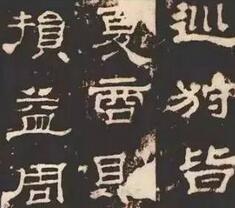 中国十大汉隶欣赏  生动多变,美不胜收!
