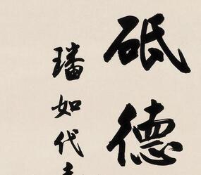 蒋介石五虎上将书法:陈诚字端正,卫立煌字形美