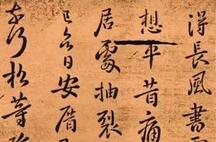 """欣赏丨一幅被誉为""""神品""""的书法"""