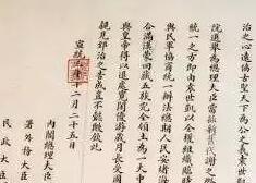 中国历史上最后一道圣旨由谁书写?