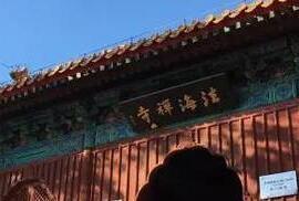 """明代壁画重见天日 超过敦煌的""""法海寺"""""""