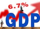社科院:预计上半年我国GDP增速6.7%左右