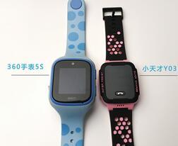 实测对比:小天才Y03和 360儿童手表5S有何不同