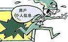 京东哥弟旗舰店信息泄露 女子银行卡被盗刷8.6万