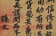 孙中山先生法书墨迹欣赏