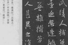 王羲之行书集字《桃花源记》