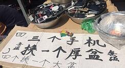 中国废旧手机调查:约10亿部废旧手机的存量 回收率只有2%