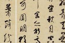 临习王羲之《圣教序》必须掌握的笔画规律