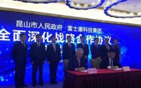 """富士康与江苏昆山签约""""全面深化战略合作协议""""   计划投资250亿元"""