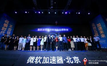 微软加速器•北京第九期展示日 构建企业融通创新生态格局