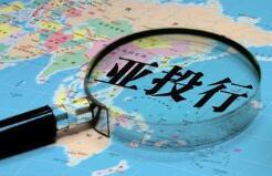 亚投行获惠誉最高信用评级