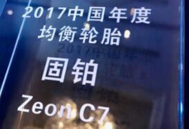 固铂ZEON C7荣获2017中国年度均衡轮胎大奖