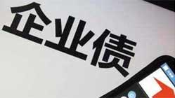 发改委发文:地方政府债务风险在不断加强监管