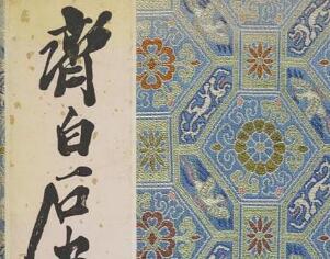 齐白石真迹欣赏:荣宝斋为白石老人在1955年出版的画集!