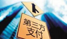 外汇局:第三方支付平台存在一定的跨境洗钱套现风险