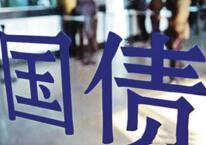 外汇交易中心:近期拟开展国债预发行业务