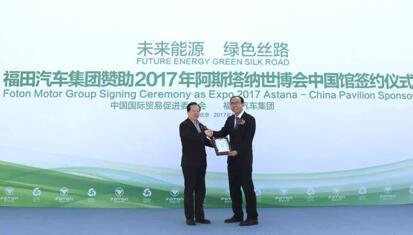中国智造车企护航世博 福田汽车助力丝路经济发展