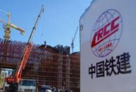 中国铁建:上半年净利为65.23亿元   证金公司二季度增持2.76亿股