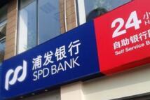浦发银行:上半年净利为281.65亿元  同比增5.21% 证金小幅加仓