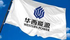华西能源:控股股东拟增持1%至5%股份  增持价格不高于15元/股
