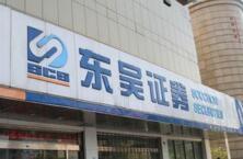 东吴证券:证金公司二季度增持8062万股   持股比例升至4.99%