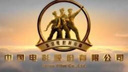 中国电影:上半年净利6亿元 同比微降0.73%  基本每股收益0.322元