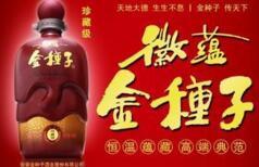 金种子酒:上半年净利润509万元 同比下降53%  每股收益0.0092元