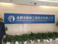 成都路桥:中标金额11.06亿元 项目 金额占去年营收54%