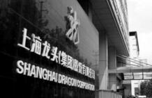 龙头股份:上海市国资委筹划控股股东重大股权转让  股票自8月30日起停牌