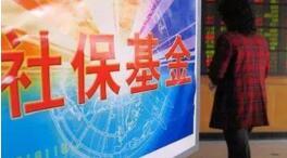 社保基金新进股   扎堆两行业  15股持股数超千万