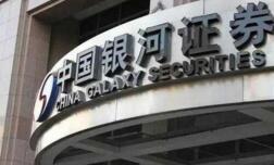 中国银河:上半年净利21亿元 每股收益0.21元  同比下降6%