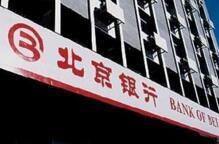 北京银行:上半年净利同比增4%  每股收益0.58元  证金持股至4.99%