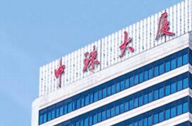 中珠医疗:涉及关联交易  信披违规 遭湖北证监局警示