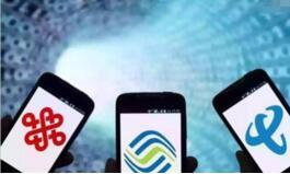 手机长途和漫游费9月1日起取消 用户无需申请自动生效