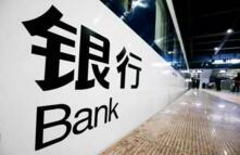 后利率市场化时代   银行业又将迎来变局
