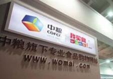 中粮我买网采用的电商平台+自建仓储物流模式  准备在香港上市