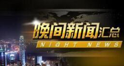 晚间公告:东山精密拟收购艾福电子 宇通客车8月份产销同比均小幅增长