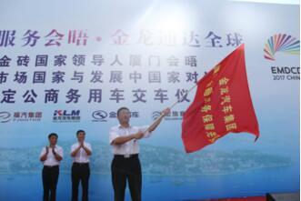 与世界领略共进的中国力量——金龙客车护航金砖厦门会晤