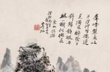 圣者之道匿而隐:感受黄宾虹山水画之内美