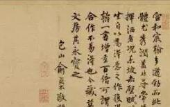 南宋第二位皇帝宋孝宗赵昚《草书后赤壁赋卷》