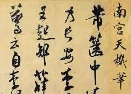 米芾对王羲之书法情有独钟