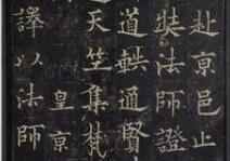 为何楷书字模不用王羲之的字?