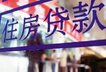北京首套房贷利率今年六次上调  最高上浮20%