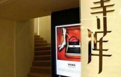 奢侈品电商寺库网在美国上市  总募资额为1.1亿美元