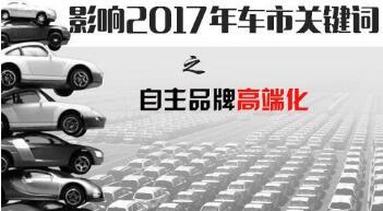 影响2017年中国车市关键词之高端化发展热度不低
